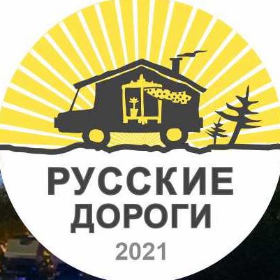 Фестиваль Русские дороги 2021