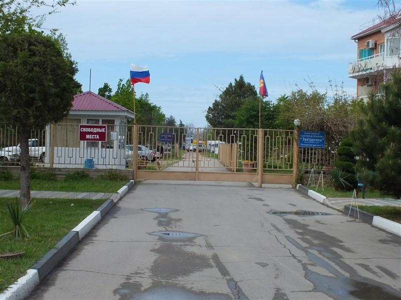 """Пансионат """"Звездочка"""""""