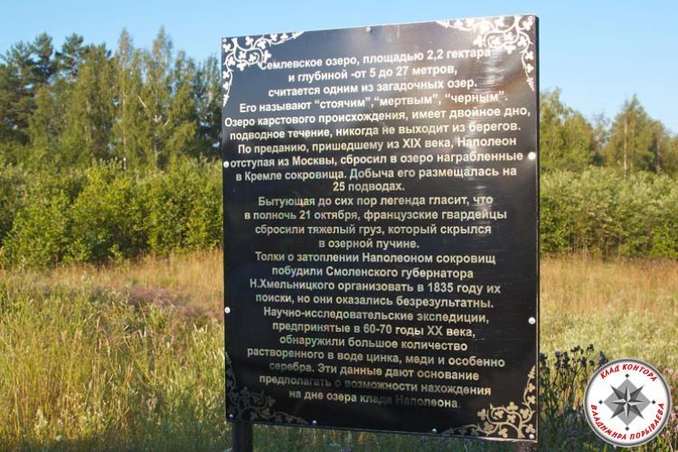 Семлевское озеро в смоленской области рыбалка - рыбалка на о.