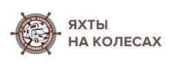 Логотип Яхты на колесах (Тюмень)