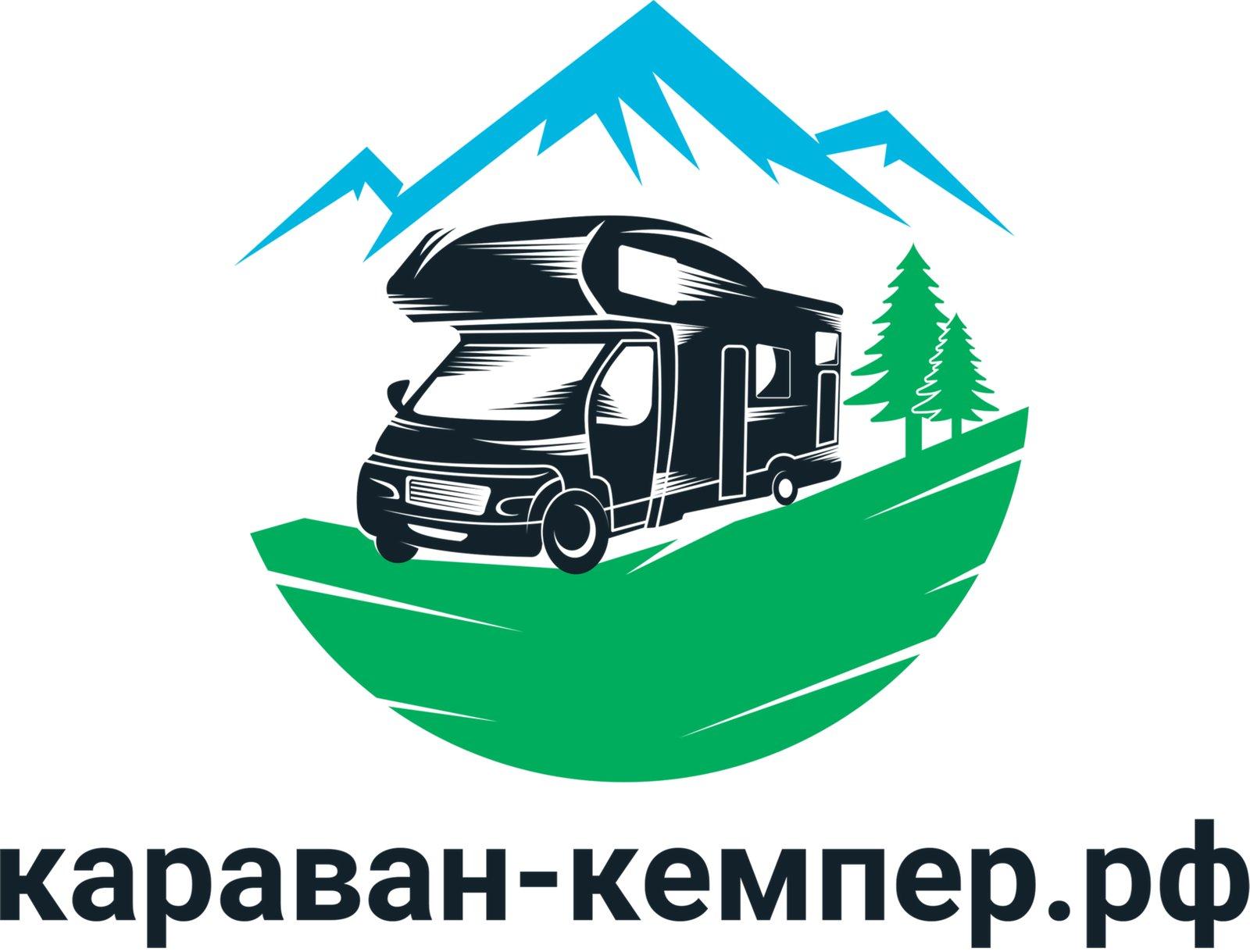 Логотип Караван-кемпер