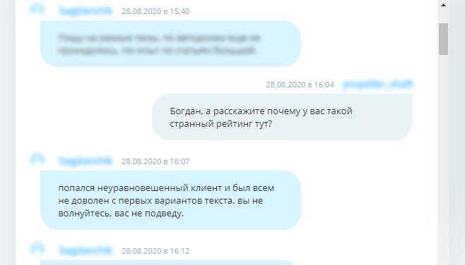 Богдану попался неуравновешенный клиент