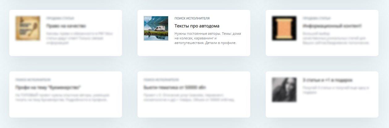 Объявление о поиске копирайтера