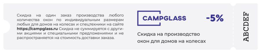 Скидка 5% на производство окон CampGlass для домов на колесах