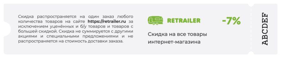 Скидка 7% на все товары интернет-магазина Retrailer