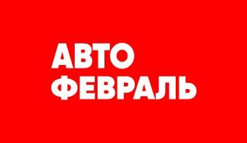 Логотип Автофевраль