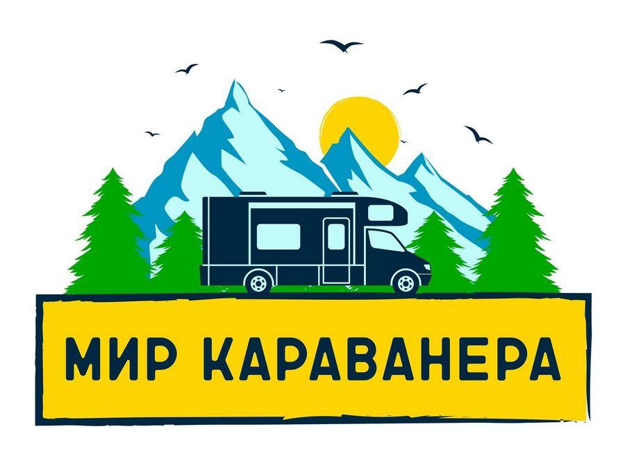 Логотип Мир Караванера