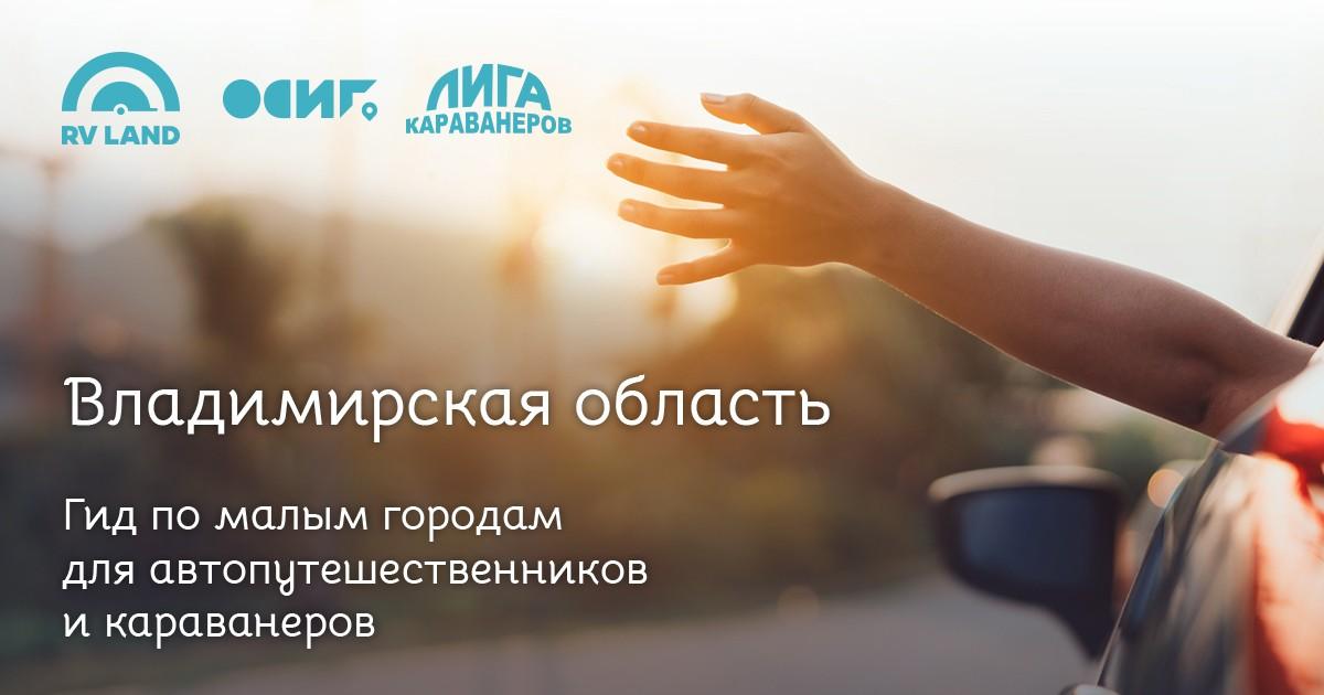 Гид по малым городам Владимирской области