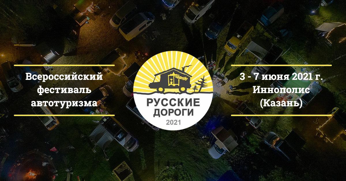 Vanlife-фестиваль Русские дороги 2021