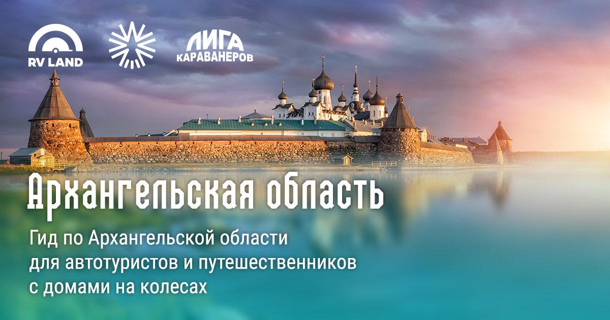 С автодомом по Архангельской области