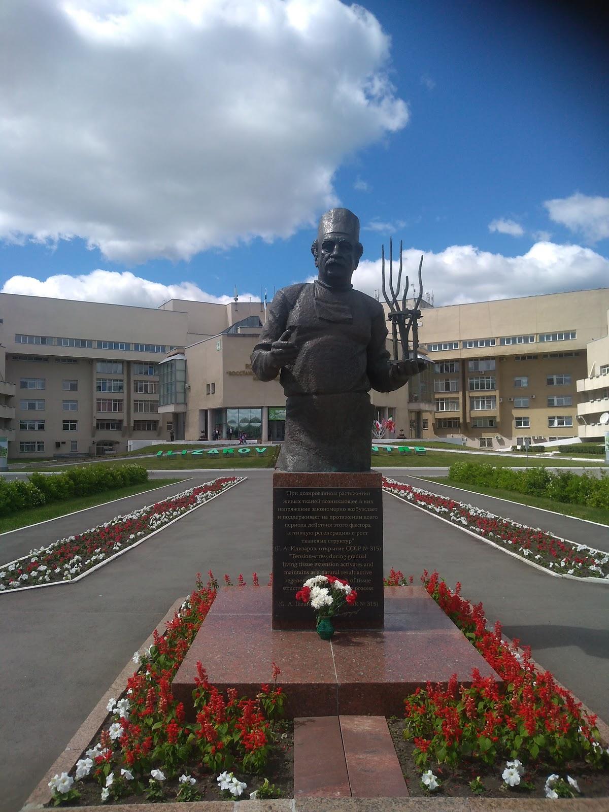 Памятник Г.А. Илизарову