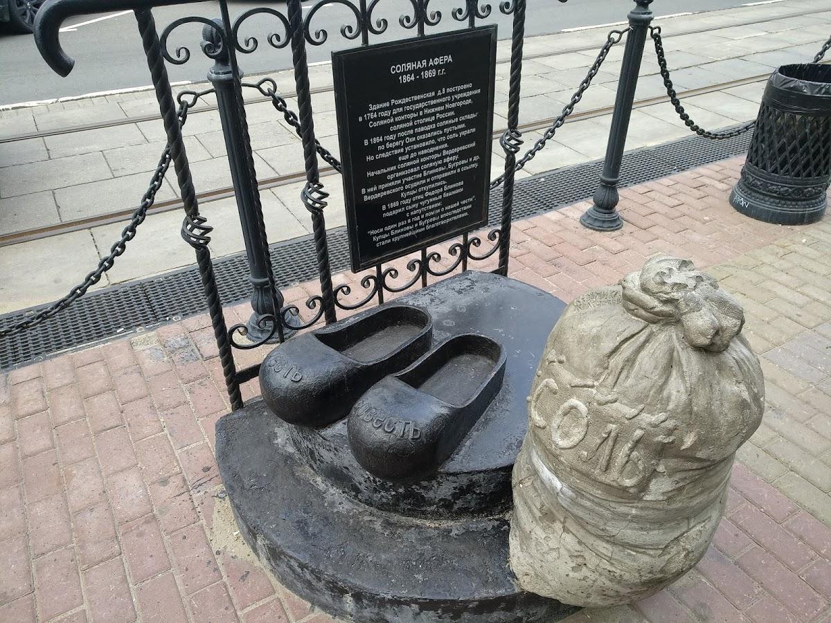 Памятник «Соляная афера»