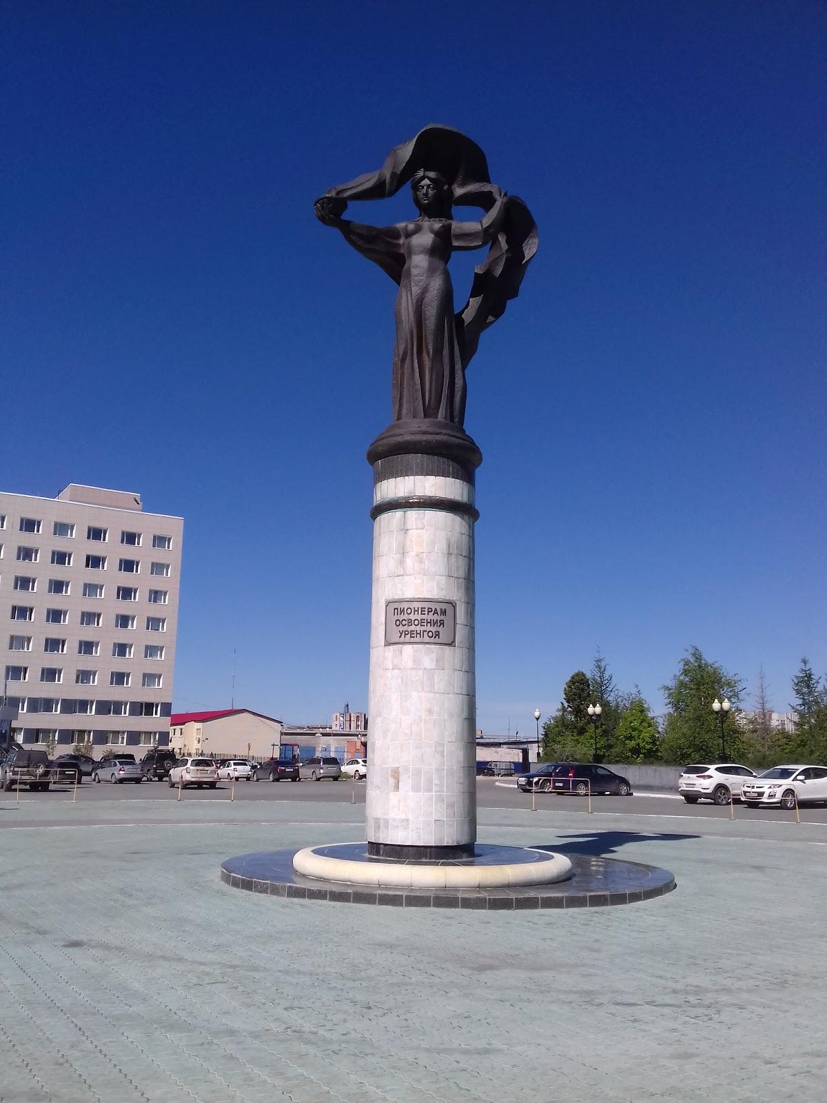 памятник «Пионерам освоения Уренгоя»