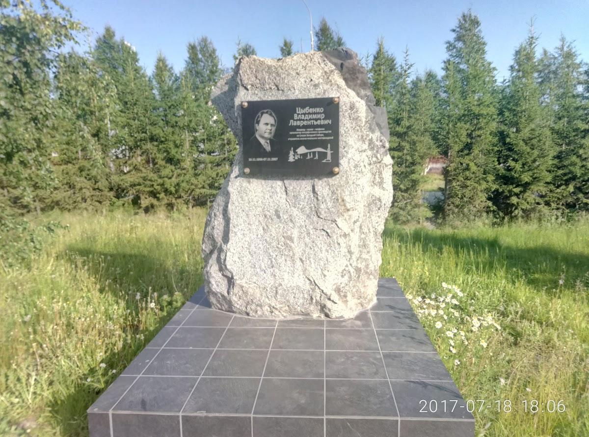 Памятник открывателю ямальских месторождений