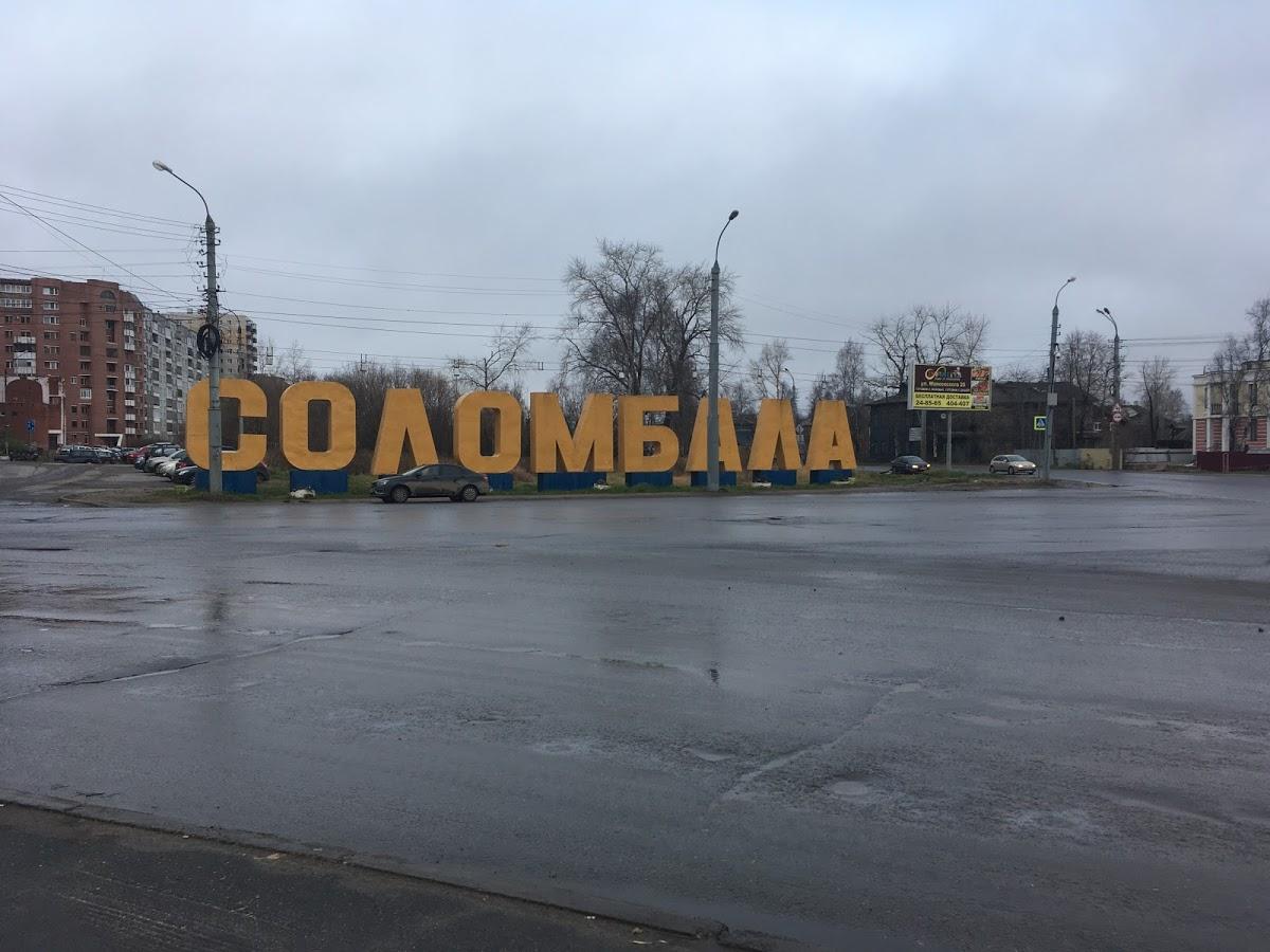 Буквы СОЛОМБАЛА