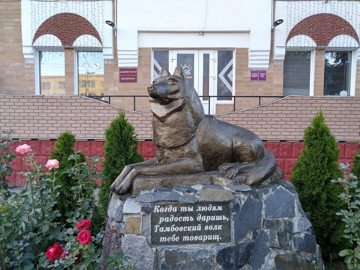 Памятник Тамбовскому волку