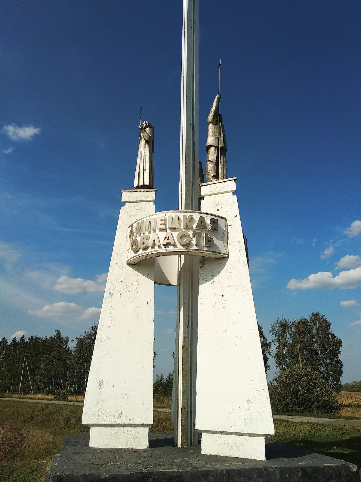 Стела Липецкая область