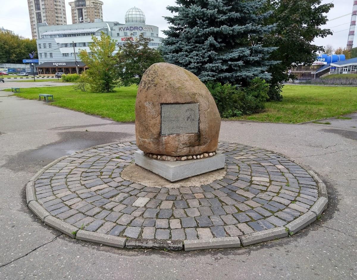 Мемориальный камень посвященный А.С. Пушкину