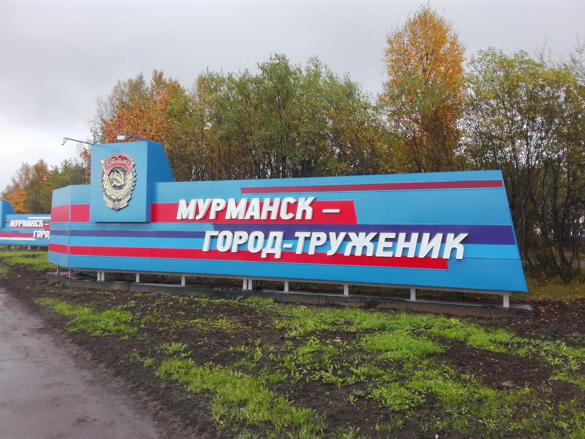 Памятный знак на въезде в город Мурманск