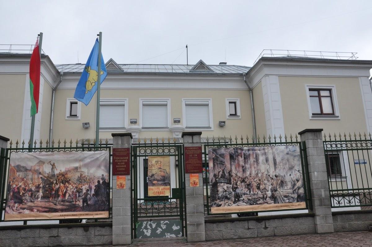 Гомельский областной музей военной славы.