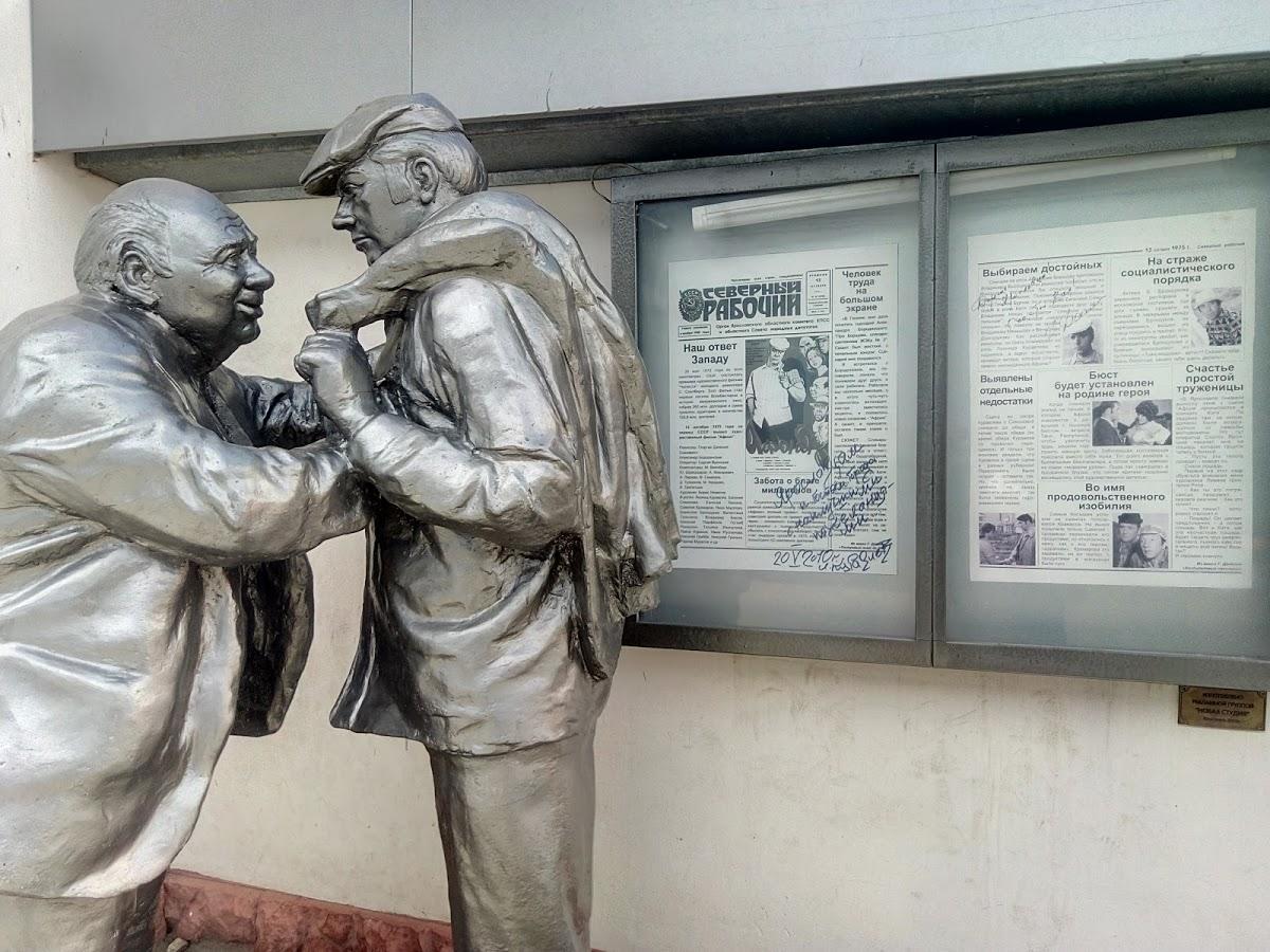"Памятник ""Афоня и дядя Коля"""