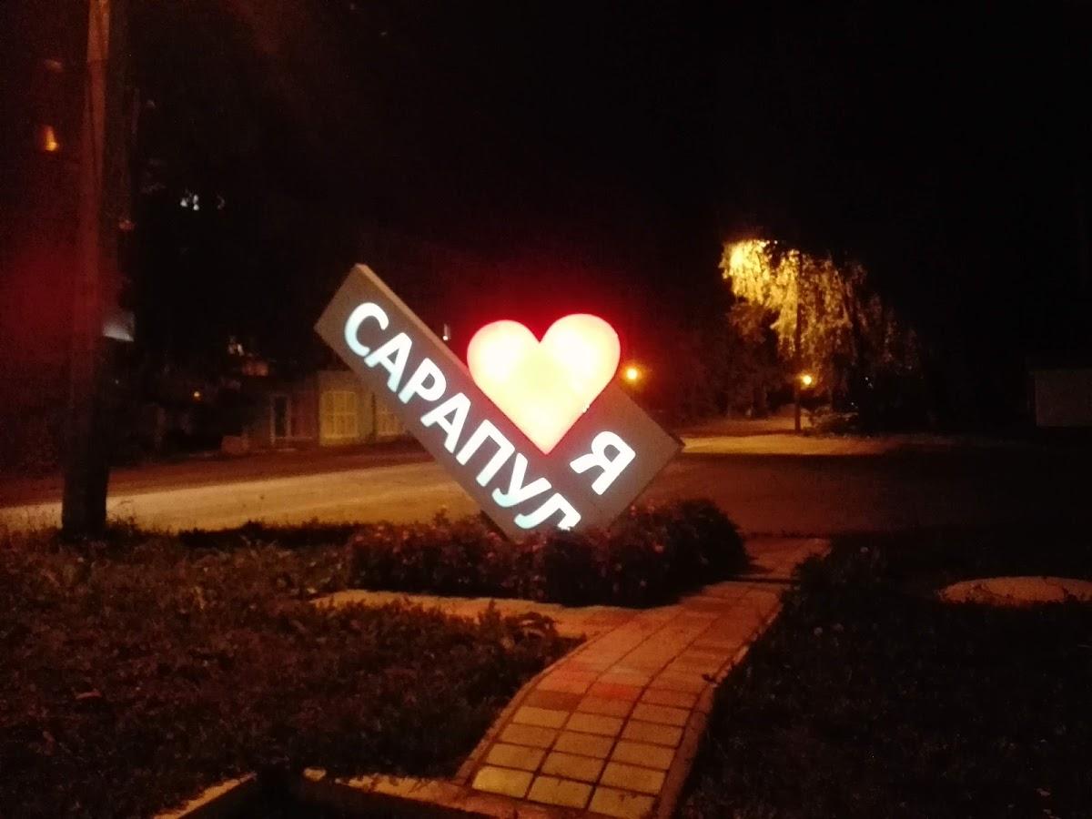 Я люблю Сарапул