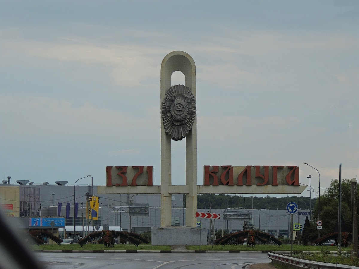 """Монумент """"Калуга 1371"""""""