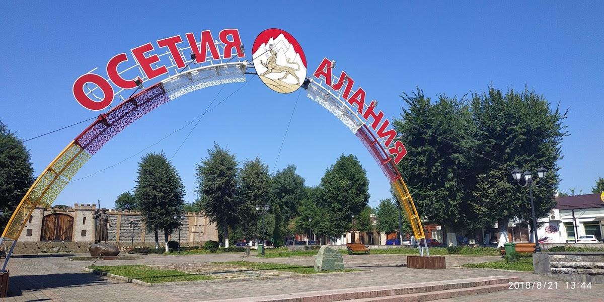 Парк Культуры и Отдыха им. К. Л. Хетагурова