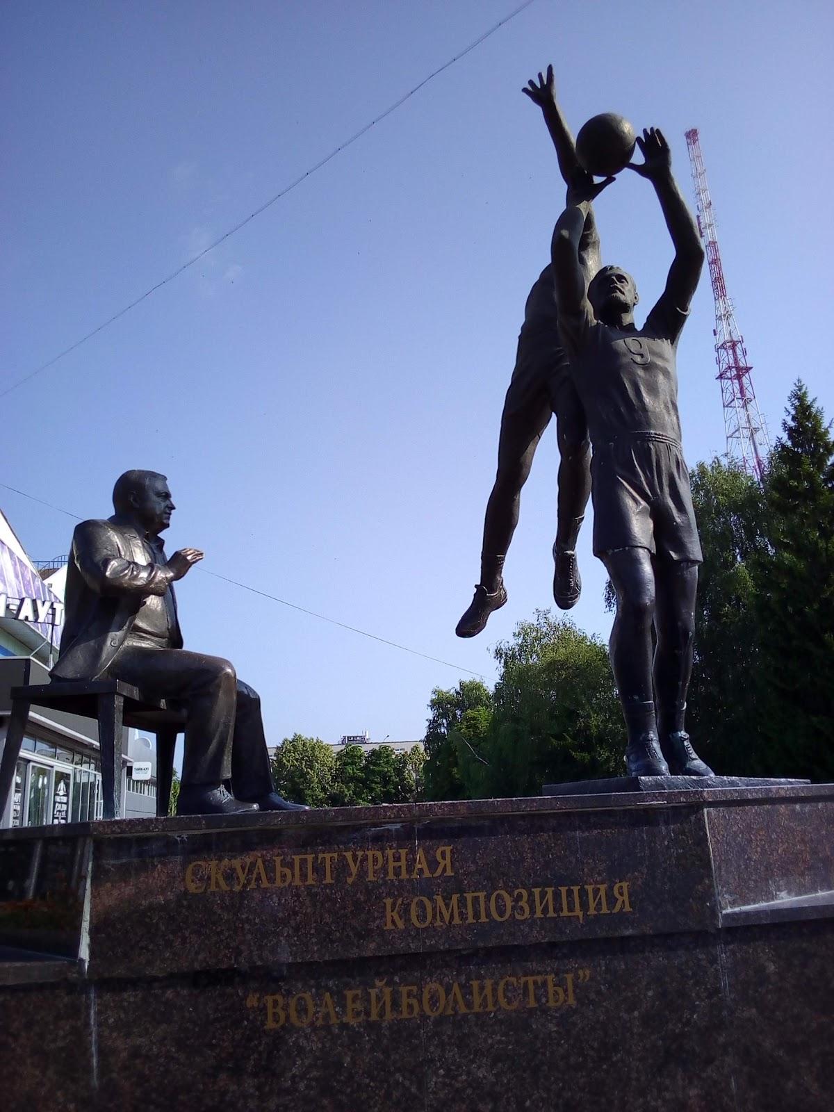 Памятник Волейболистам