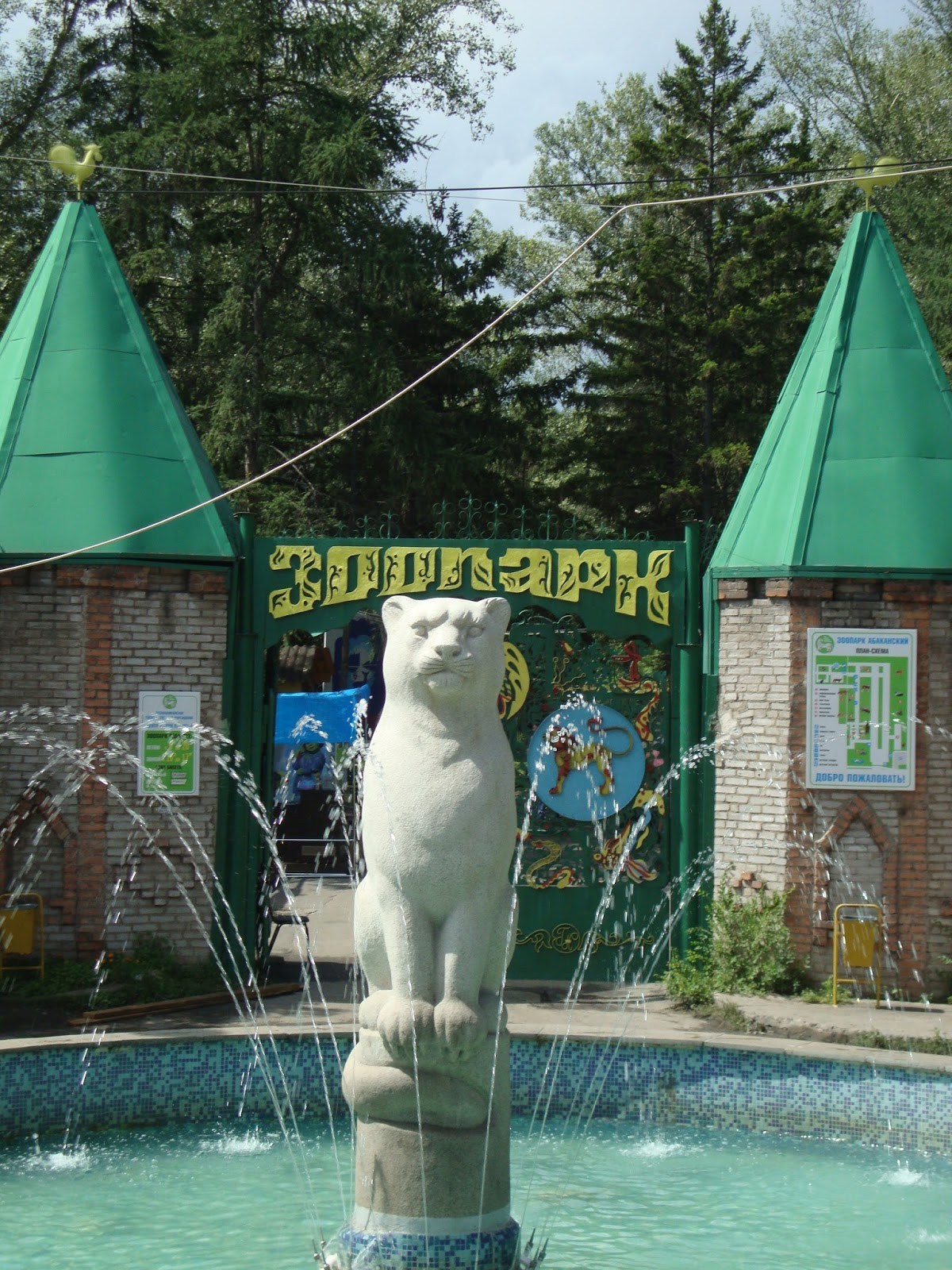 Центр живой природы (Абаканский зоопарк)