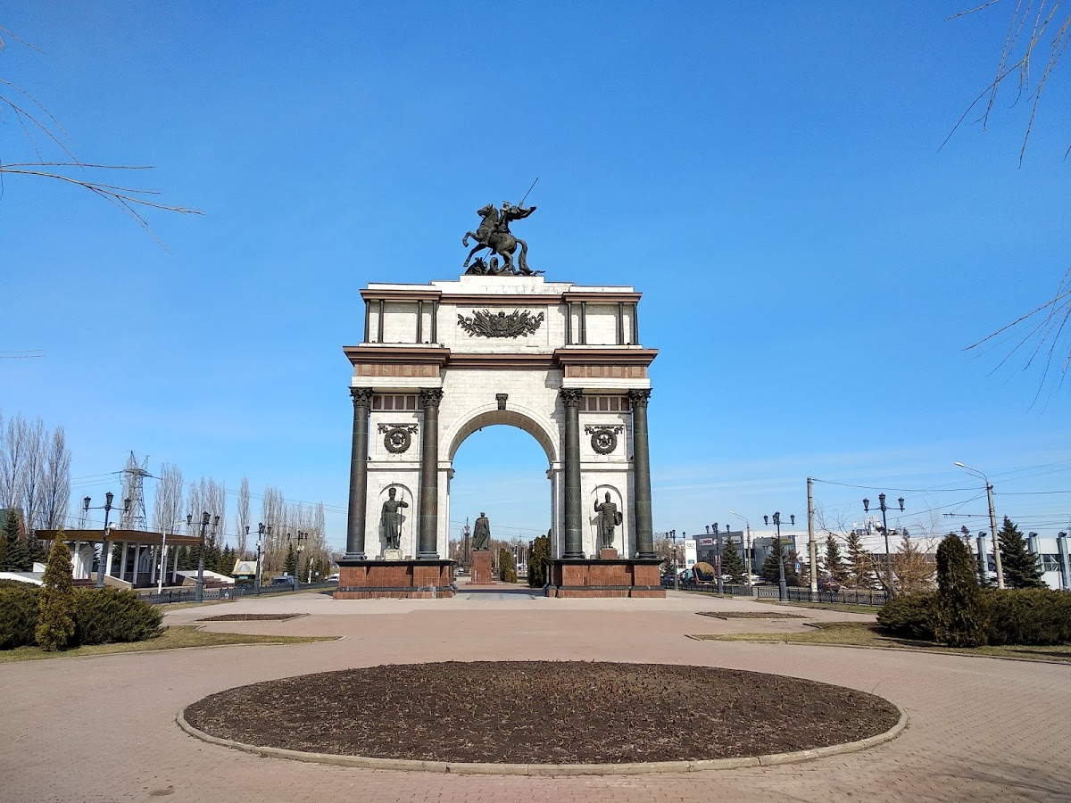 Курская арка