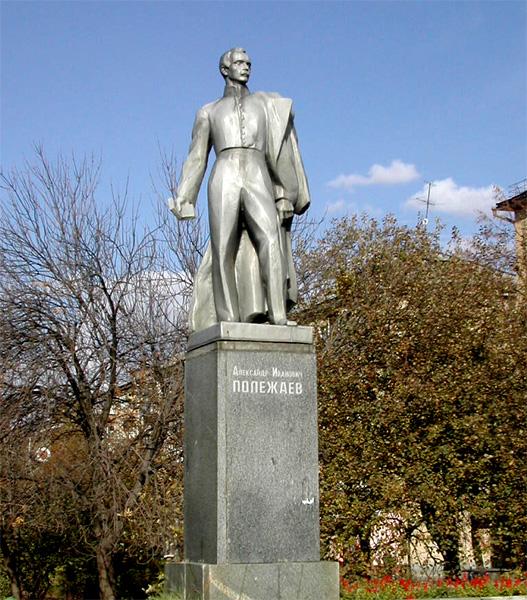 Памятник А.И.Полежаеву
