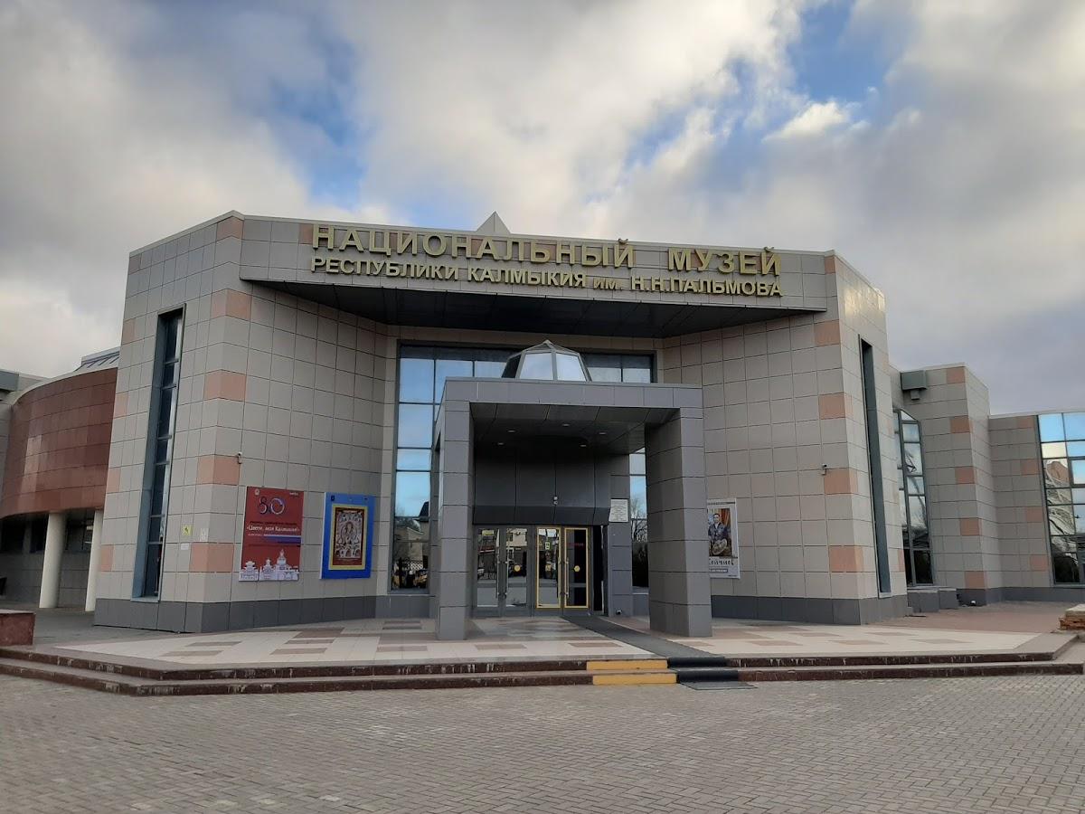 Национальный музей Республики Калмыкия им. Н. Н. Пальмова