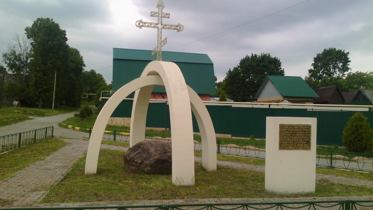 Памятный крест.