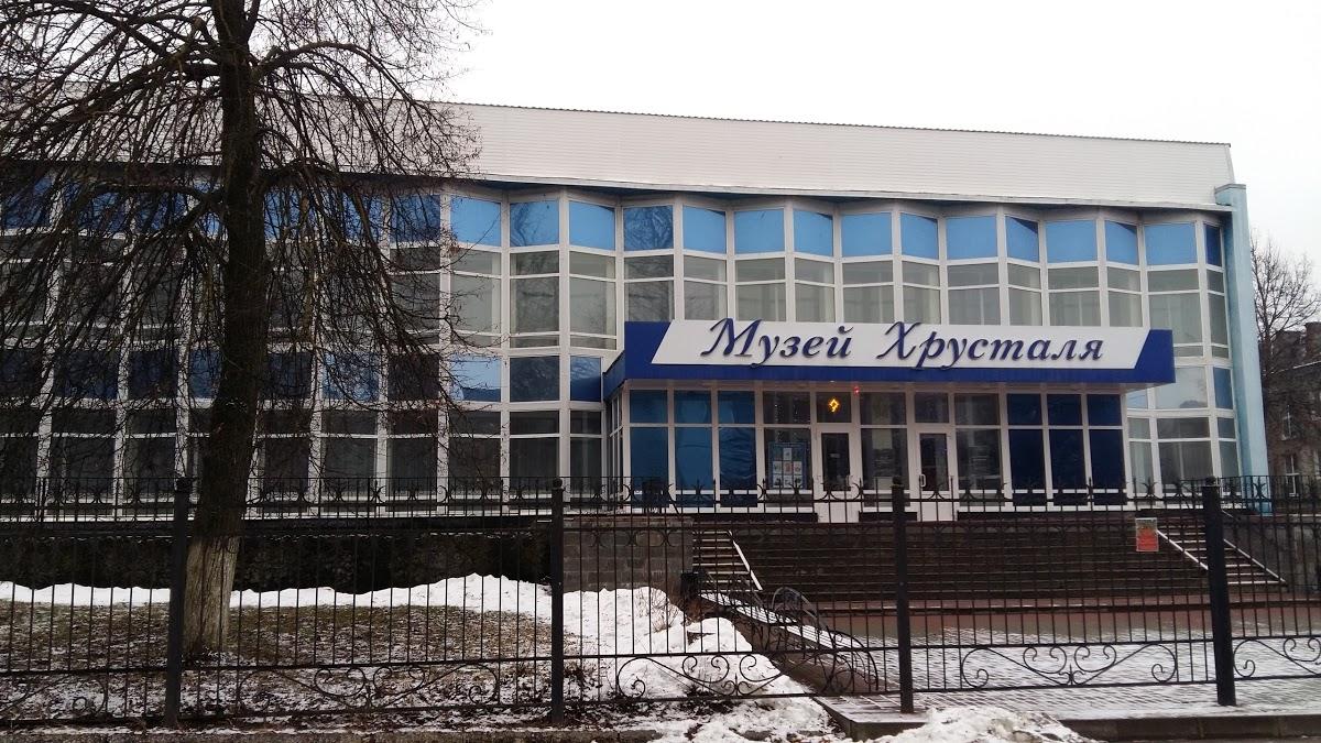 ГАУК Музей дятьковского хрусталя