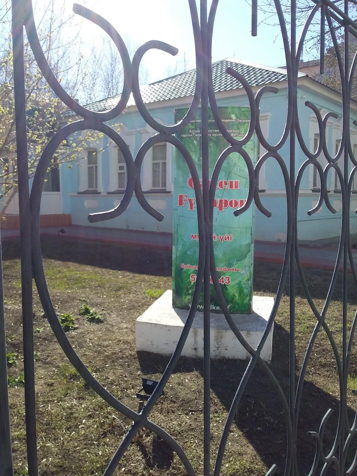 Музей Сакена Гумарова