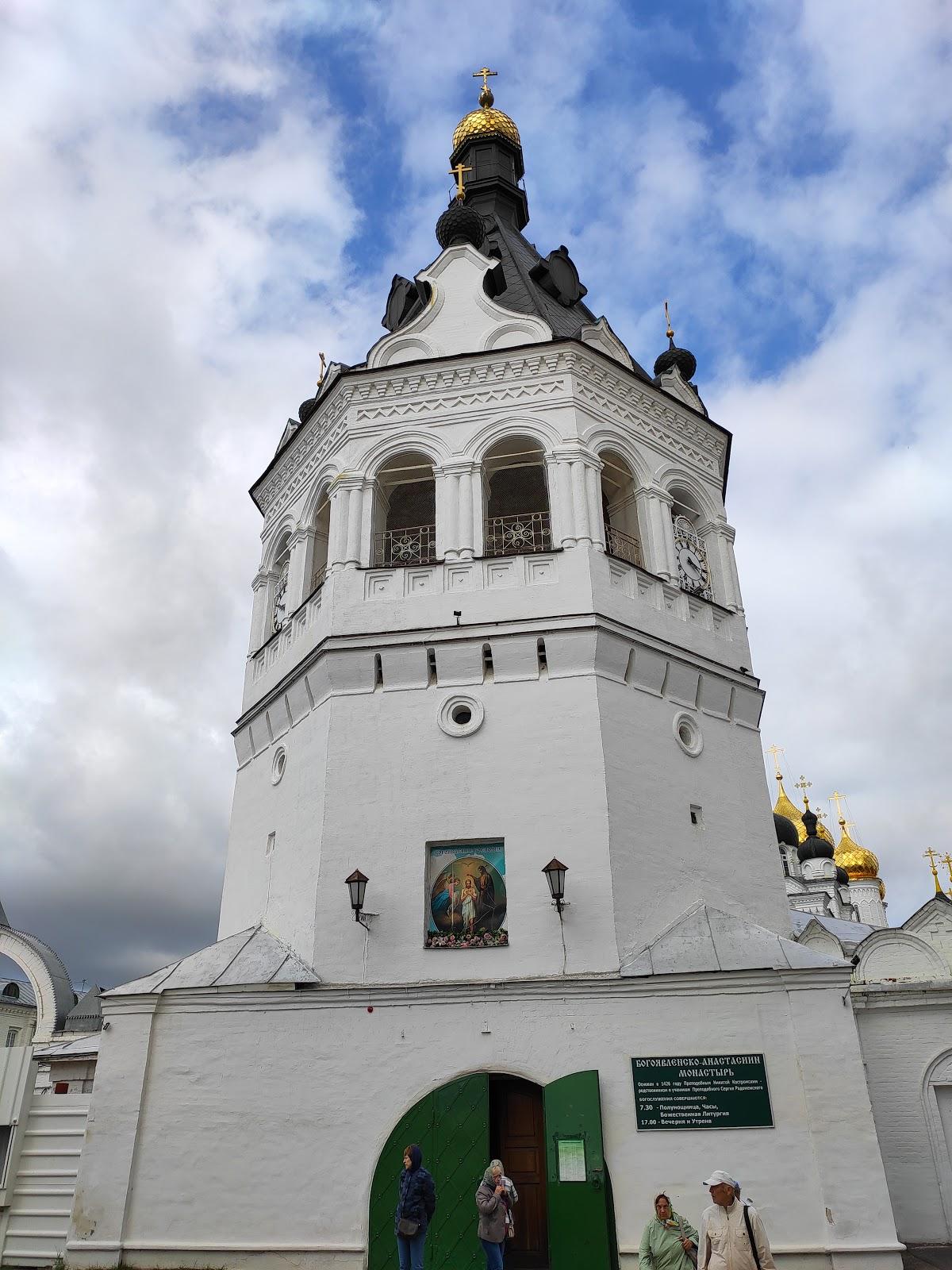 Богоявленский-Анастасиин Женский Монастырь