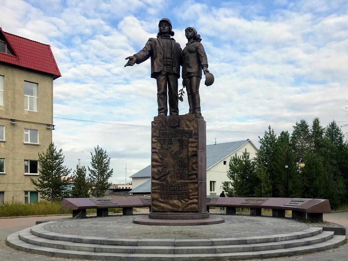 Памятник «Надымским строителям»